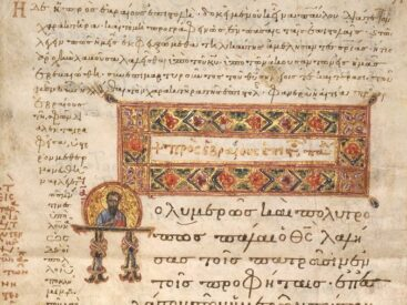 Leaf from the Epistle to the Hebrews manuscript